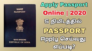 how to apply passport online in India | Passport Apply 2020 | Tricky world