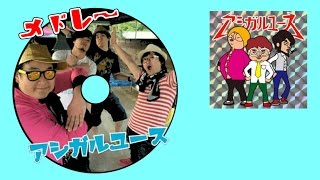 アシガルユース - B・A・B・Y