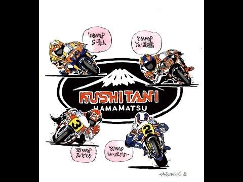 Kushitani Race History.