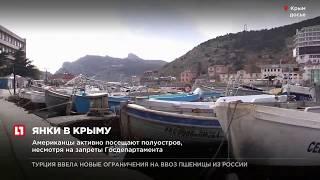 Американцы активно посещают полуостров, несмотря на запреты Госдепа
