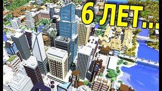 ЭТУ МАЙНКРАФТ КАРТУ ПАРЕНЬ СТРОИЛ 6 ЛЕТ!