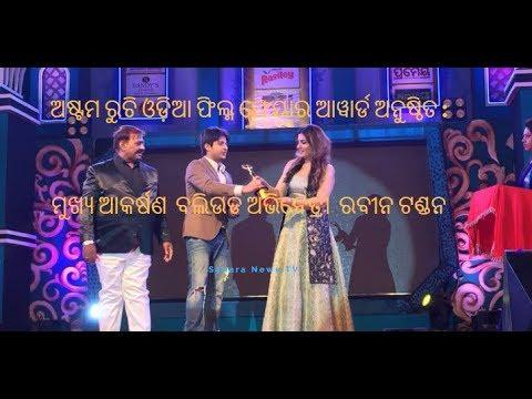 Raveena Tandon special attraction of 8th Odia Filmfare Award