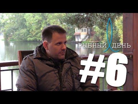 РЫБНЫЙ ДЕНЬ #6 Дмитрий ГУРСКИЙ I Один из самых успешных молодых предпринимателей Беларуси