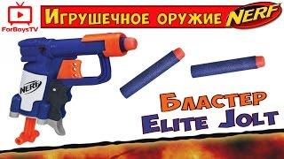 Бластер Нерф Элит Джолт - обзор компактного бластера Nerf N-Strike Elite Jolt Hasbro
