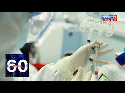 ВОЗ: смертность от коронавируса превысила число летальных исходов от гриппа. 60 минут от 04.03.20
