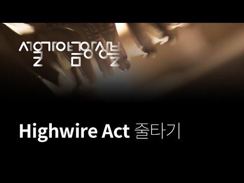 Highwire Act 줄타기 - 작곡 Donald Reid Womack 편곡 송지섭
