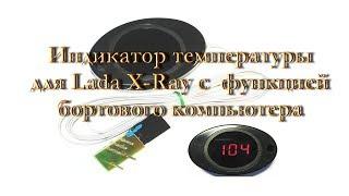 Индикатор температуры для Lada X Ray - распаковка, обзор и установка