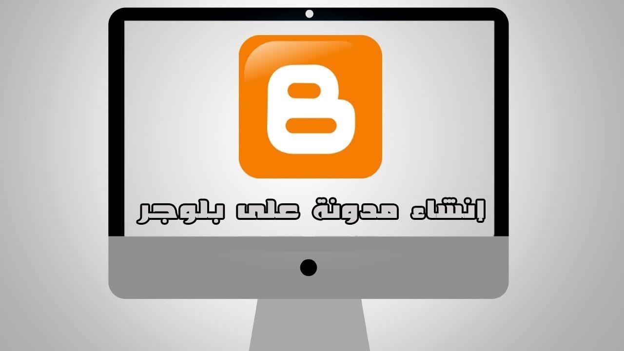 كيفية انشاء مدونة بلوجر جديدة| How to Create a New Blogger Blog|hg| الدرس الاول
