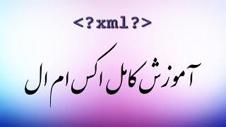 XML آموزش اکس ام ال