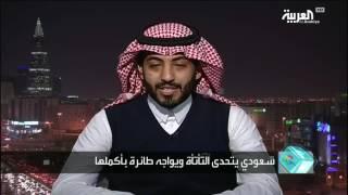 تفاعلكم : السعودي فرحان الدوسري يتحدى التأتأة ويواجه ركاب طائرة..