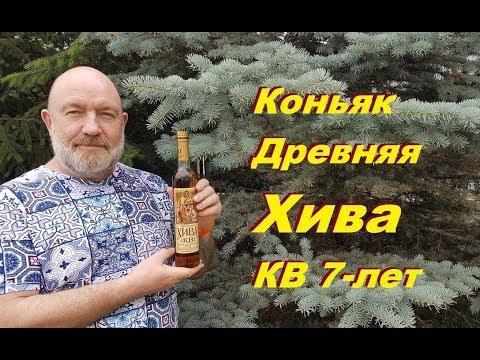Коньяк Древняя Хива КВ 7-летний, обзор и дегустация.