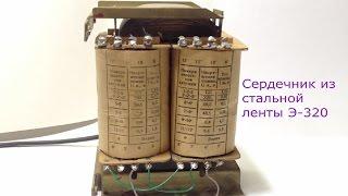 Легендарный трансформатор ТС-180.