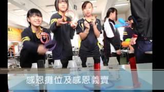 葵涌循道中學 2015 2016 學生學習生活回顧
