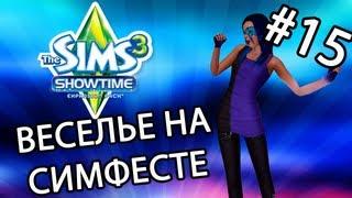 The Sims 3 Шоу-Бизнес - ВЕСЕЛЬЕ НА СИМФЕСТЕ (Серия 15)(Давайте поиграем в прикольную видео игру The Sims 3 Шоу-Бизнес! ;3 Моя группа ВК: http://vk.com/dianagroup., 2013-05-05T03:15:37.000Z)