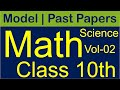 Model Papers: Math Science English Medium 10th Vol 02