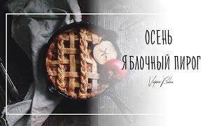 ОСЕНЬ | Яблочный пирог