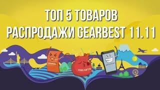 ТОП 5 товаров, которые стоит купить на распродаже Gearbest 11 11
