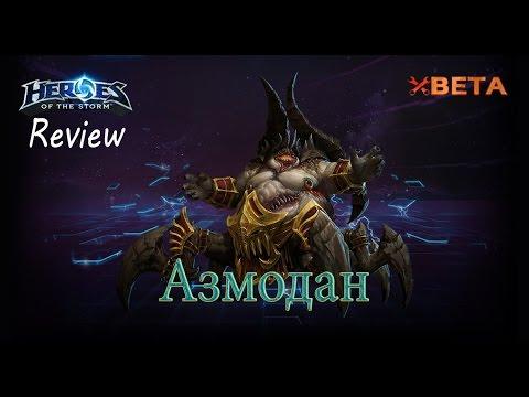 видео: heroes of the storm: Обзор-гайд (47 выпуск) - Азмодан