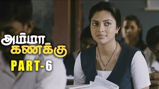 Amma Kanakku Tamil Movie Part 6 - Amala Paul, Yuvashree, Revathi