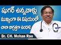 Care Tips For Diabetic Patients | Sugar Problems | Health Tips | Diabetes Telugu | Doctors Tv Telugu