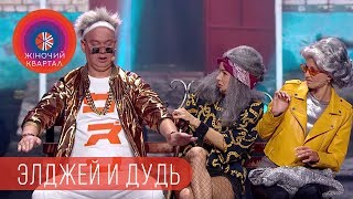 Пенсионеры будущего - Элджей, Дудь и Бабки у подъезда | Женский Квартал 2018
