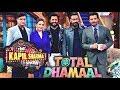 The Kapil Sharma Show Full Episode Total Dhamaal Team | Ajay Devgan | Anil Kapoor | Madhuri Dixit