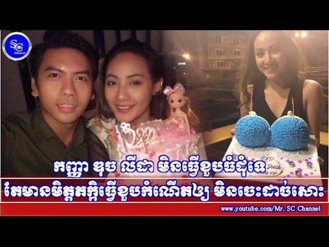 ឌុច លីដា មិនធ្វើខួបកំណើតធំដុំ តែត្រូវមិត្តភក្ដិធ្វើឲ្យរហូត,Cambodia News, Mr. SC Channel,