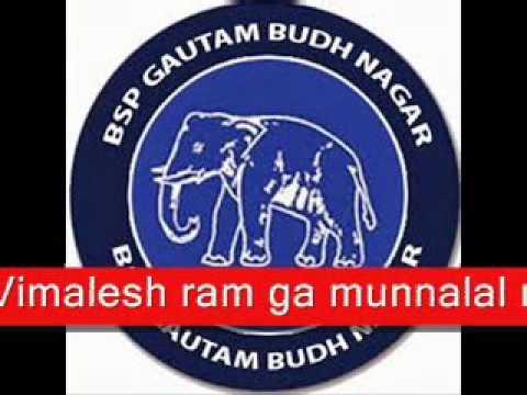 Sarkar Nikammi Hai : Bahujan Samaj Party (BSP) - Motivational Song Mp3 - Election Time!