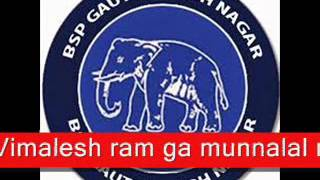 Sarkar Nikammi Hai : Bahujan Samaj Party (BSP) - Motivational Song Mp3 - Election Time!