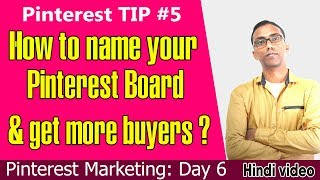 How to name Pinterest board for getting better search ranking?