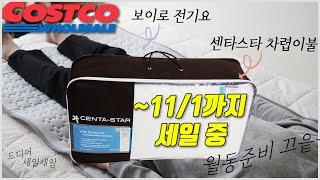 코스트코 ☃보이로 전기요 & 센타스타 차렵이불(…