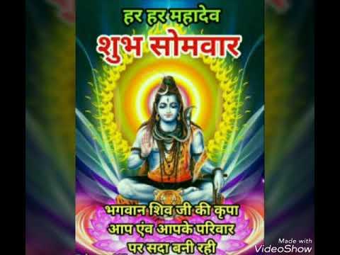 Shubh Somwar Good Morning Video Whatsapp Video Youtube