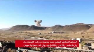 الجيش الوطني اليمني على مشارف باب المندب