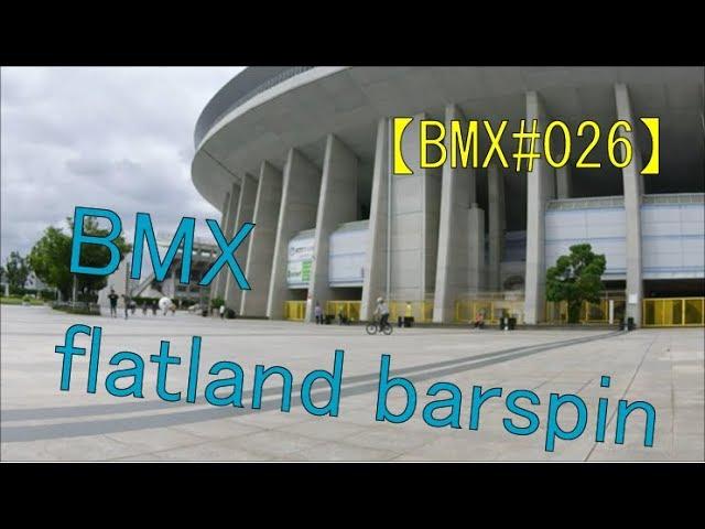 【BMX#026】🌸BMX女子🌸 初心者🔰のBMXフラットランド【練習日記】 flatland barspin(バースピン)