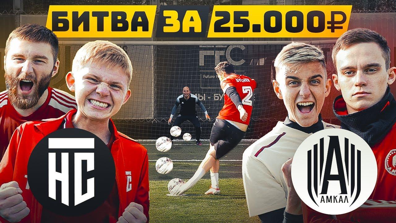 ШОК! АМКАЛ и НА СПОРТЕ объединились в БИТВЕ за 25.000 рублей!