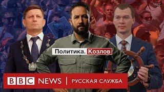 Хабаровск без Фургала: гид по протестам в рубрике «Политика. Козлов»