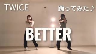 【踊ってみた】TWICE - BETTER - Dancecover