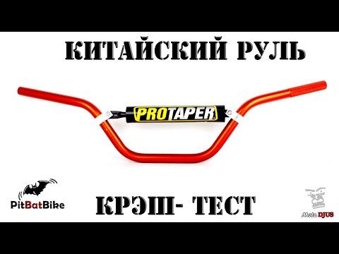 Треш - крэш - тест руля типа китайский ProTaper на питбайке