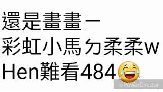 【繪圖】彩虹小馬-柔柔(擬人版)