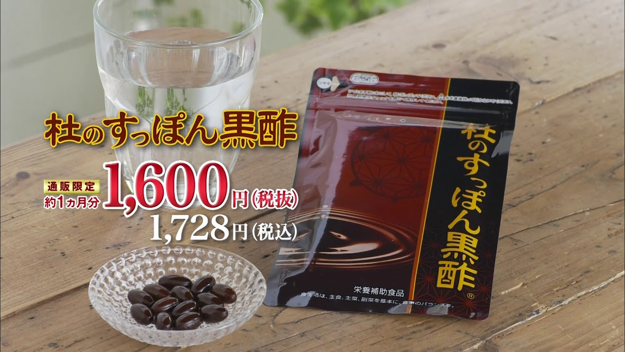 酢 すっぽん 口コミ 杜 の 黒
