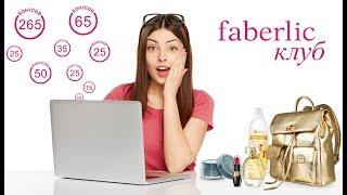 Фаберлик-клуб - обмениваем баллы на подарки !!! Работа в интернете Фаберлик Онлайн!