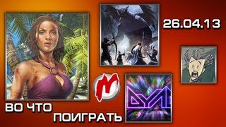 Во что поиграть на этой неделе? - 26 апреля 2013 (Dead Island: Riptide, Defiance, Don't Starve)