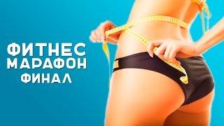 Фитнес-марафон: ФИНАЛ [Фитнес Подруга]