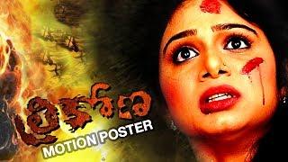 Trikona Movie Motion Poster   Jabardasth Mahesh, Ramu, Rebacca, Arun   Kandala Suresh Kumar   TFPC