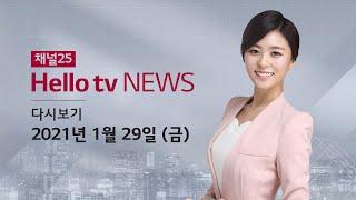 헬로TV뉴스 부산 1부 1월 29일(금) 21년