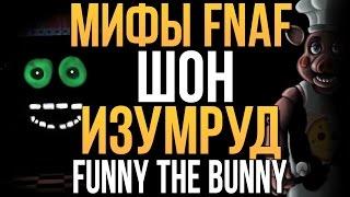 МИФЫ FNAF ШОН, ИЗУМРУД И FUNNY THE BUNNY 3 МИФА