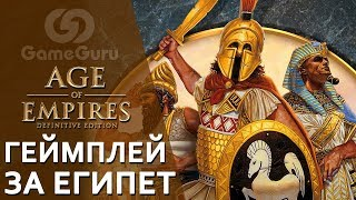 🏹 AGE OF EMPIRES DEFINITIVE EDITION GAMEPLAY | ГЕЙМПЛЕЙ ПОЛНОЙ ВЕРСИИ РЕМАСТЕРА AGE OF EMPIRES HD