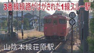 【駅に行って来た】山陰本線荘原駅は3番線がはがされた1線スルーの駅
