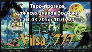 Таро-прогноз для всех знаков Зодиака на период 01/03/20-10/03/20