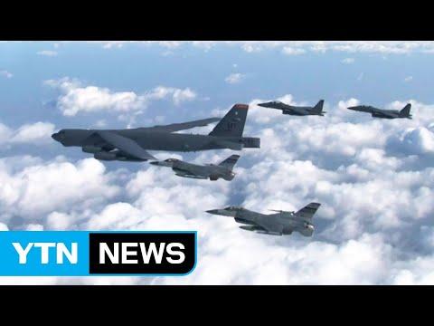 """B-1B 출격했을 때 北 속수무책"" / YTN"